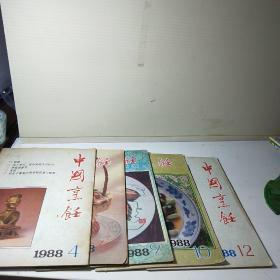 中国烹饪1988年  4 6 9 10 12  (5本合售)