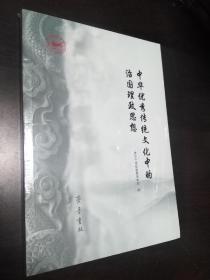 中华优秀传统文化中的治国理政思想【正版全新】
