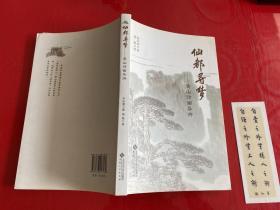 仙都寻梦:黄山诗画导游(2014年1版1印,签赠本)