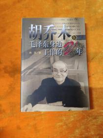 胡乔木在毛泽东身边工作的二十年
