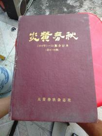 炎黄春秋(1994合订本)