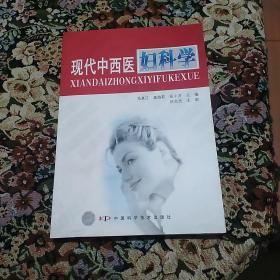 现代中西医妇科学