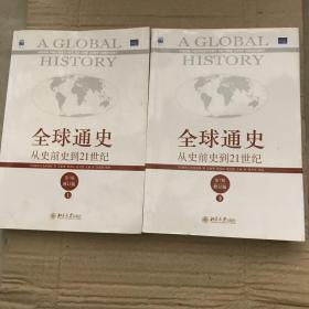 全球通史:从史前史到21世纪(第7版修订版)(上下册)两本