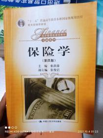 """保险学(第四版)/""""十二五""""普通高等教育本科国家级规划教材,经济管理类课程教材·金融系列"""