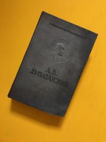 СТАТЬИ О ЛИТЕРАТУРЕ 关于文学的文章【精装俄文原版】1957年老版本