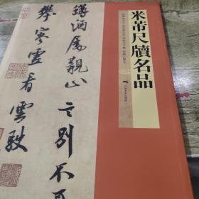 米芾尺牍名品