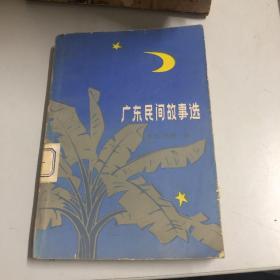 广东民间故事选
