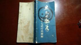 吴氏太极拳三十七式行功图解