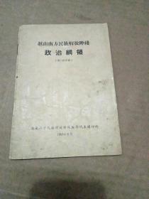 越南南方民族解放阵线政治纲领 (第二次印刷)见图