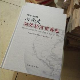 河南省对外经济贸易志1950一2005