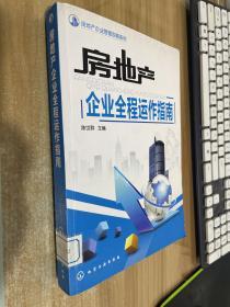 房地产企业管理攻略系列:房地产企业全程运作指南