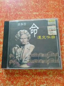 音乐cd1碟装:贝多芬命运交响曲