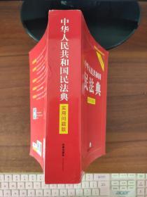 中华人民共和国民法典(实用问题版)2021