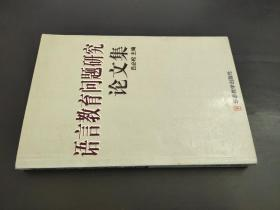 语言教育问题研究论文集
