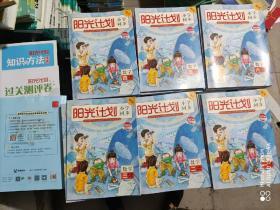阳光计划小学同步2021秋全彩版数学六年级苏教版上册