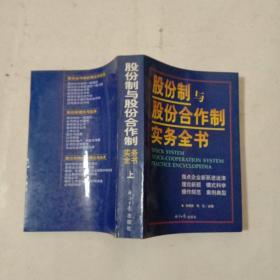 股份制与股份合作制实务全书(上)