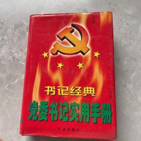 党委书记实用手册