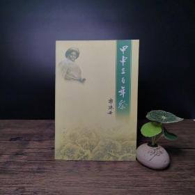 甲申三百年祭