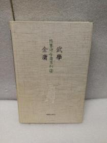 武学金庸(陈墨评金庸系列4)
