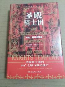 圣殿骑士团:十字军东征的守护者(彩图版)(从圣殿骑士团200年兴衰史,看欧洲中世纪200年权力的游戏)