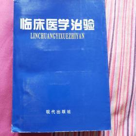 临床医学治验(第三卷)
