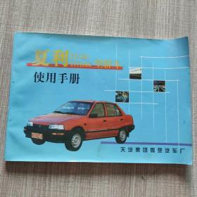 夏利TJ7100·TJ7100U型轿车使用手册