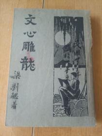 文心雕龙,全一册,中华民国二十一年