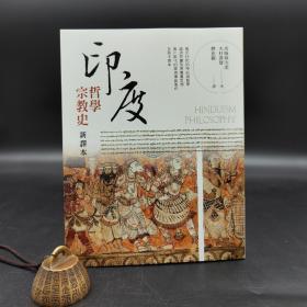 台湾商务版 高楠顺次郎、木村泰贤《印度哲学宗教史 新译本》