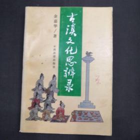 古滇文化思辨录