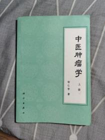 中医肿瘤学(上册)