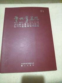 曹州书画院庆祝新中国成立70周年全市书画邀请展作品集