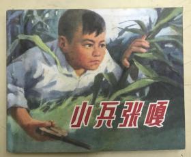 连环画:小兵张嘎