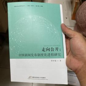 走向公开:中国新闻发布制度化进程研究