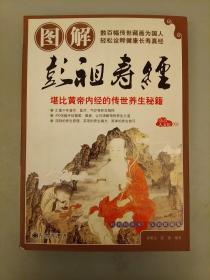 图解彭祖寿经(经典插图本·全彩珍藏版)库存书未翻阅正版   2021.6.3