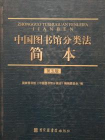 中国图书馆分类法简本(第5版)