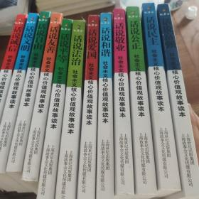 社会主义核心价值观故事读本(全12册)