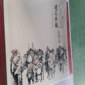 逸品典藏 中国当代学术派画家【汪智荣 】