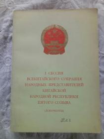 《中华人民共和国第五届全国人民代表大会笫一次会议文件》俄文版1978年一版一印