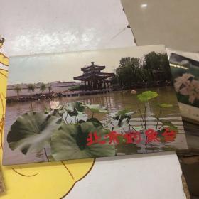 北京钓鱼台(明信片)【汉英日俄对照】全十张。