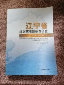 辽宁省2005-2009年度规划环境影响评价集(单册)