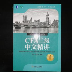CFA二级中文精讲1