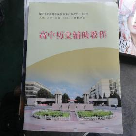 高中历史辅助教程/人教人民岳麓北师大四种版本合一教材(无版权页)