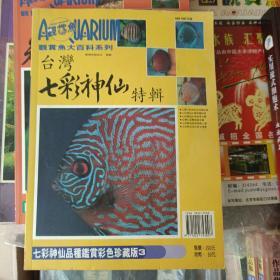 七彩神仙特辑 品种鉴赏彩色珍藏版3