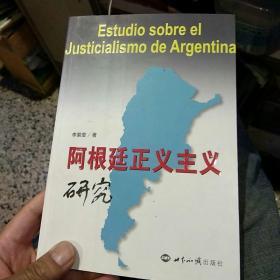 【一版一印】阿根廷正义主义研究 李紫莹 世界知识出版社 9787501237456【鑫文旧书店欢迎,量大从优】