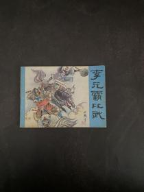 连环画:李元霸比武