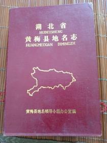 湖北省黄梅县地名志。精装。仅印二千册。