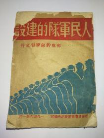 人民军队的建设(1946年晋冀鲁豫军区政治部编印)