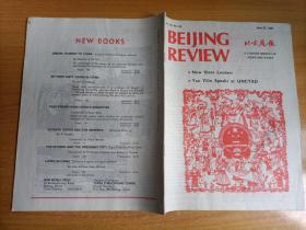 北京周报 1983年第27号