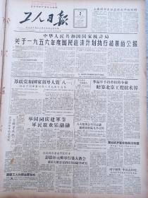 原版报纸 4开4版   工人日报  1957年8月2日  (反右运动)庆祝解放军建军30周年,彭德怀元帅举行盛大酒会  志愿军庆祝八一