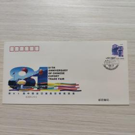 信封:第81届中国出口商品交易会纪念-纪念封/首日封